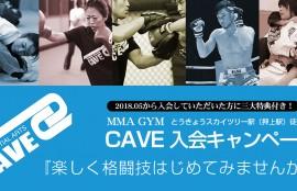 格闘技ジムCAVE 入会キャンペーン2018年5月