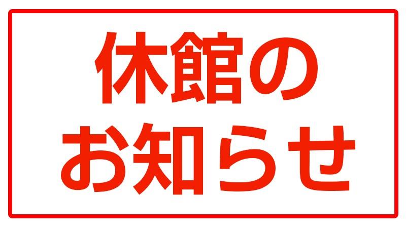 休館のお知らせ|総合格闘技CAVE