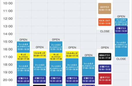 1Fスケジュール 総合格闘技ジムCAVE