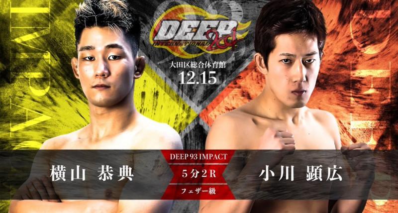 DEEPフェザー級 5分2R ・横山恭典 (KRAZY BEE) VS小川顕広(CAVE)