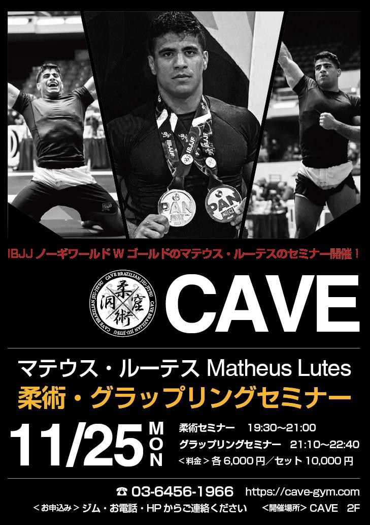 マテウス・ルーテス(Matheus Lutes)柔術・グラップリングセミナー 11/25(月)CAVEで開催します