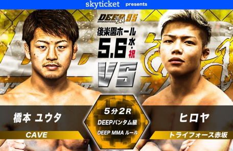 橋本ユウタ(CAVE) vs.ヒロヤ(トライフォース赤坂)