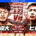 橋本ユウタ(CAVE)vs. ヒロヤ(トライフォース赤坂)