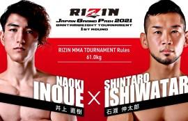 石渡伸太郎(CAVE)vs 井上直樹(セラ・ロンゴ・ファイトチーム)