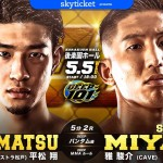 雅駿介(CAVE) vs 平松翔(パラエストラ松戸)