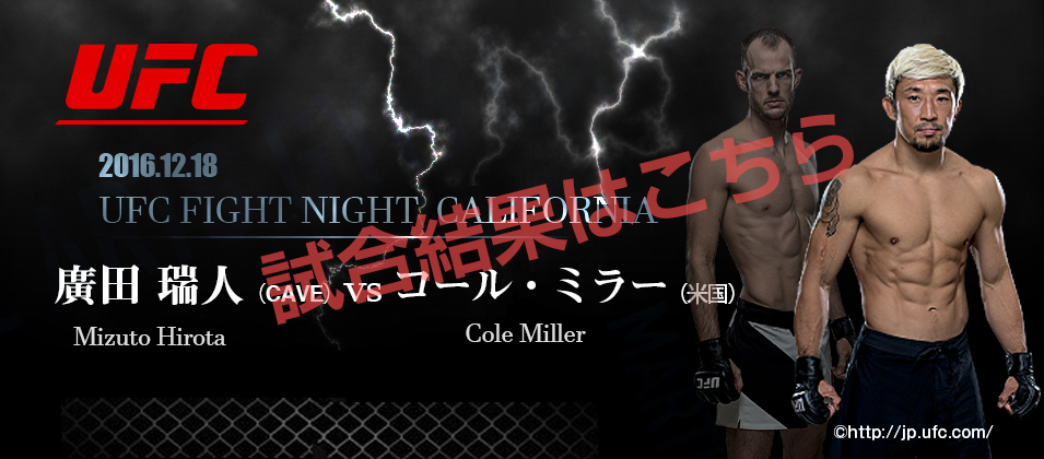 12/18 UFC Fight Night廣田瑞人が出場