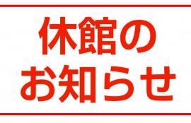 休館のお知らせ 総合格闘技CAVE