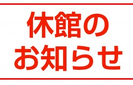 休館日のお知らせ 総合格闘技のCAVE