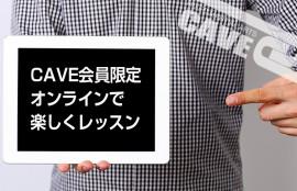 CAVE会員限定 オンラインレッスン