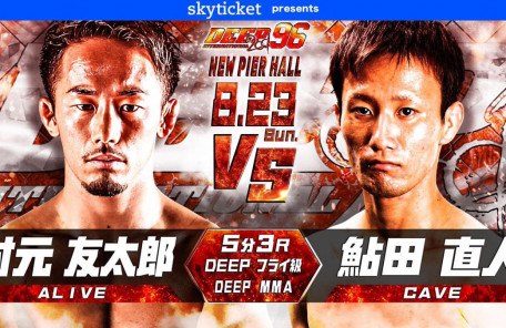村元友太郎(ALIVE)vs 鮎田直人(CAVE)