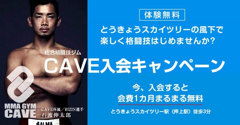 CAVE 入会キャンペーン 今、入会すると翌月分の会費無料0円