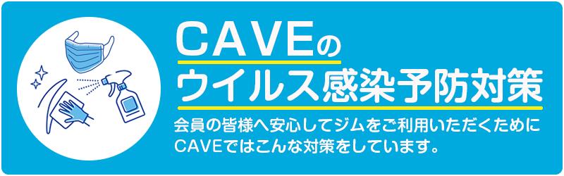 CAVEの新型コロナウイルス感染予防対策
