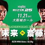 斎藤裕vs朝倉未来