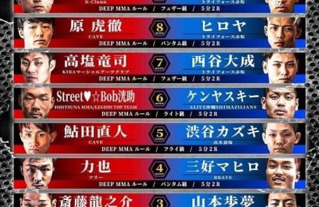 DEEP TOKYO IMPACT 2020