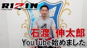 石渡伸太郎 YouTubeはじめました