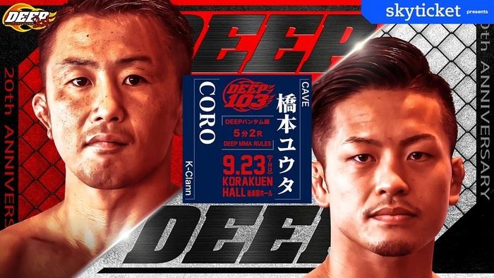 橋本ユウタ(CAVE)VS CORO(K-Clann)